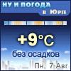 Ну и погода в Юрге - Поминутный прогноз погоды